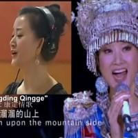 "** Jan 13, 2015. Kangding Love Song –""Kangding Qingge"" (Chinese: 康定情歌)"