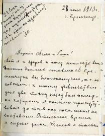 1913 письмо Алеши Ильинского Александру Левда 4_1 Кременчуг011
