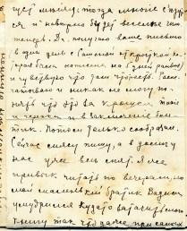 1913 письмо Алеши Ильинского Александру Левда 4_5 Кременчуг014