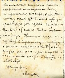 1913 письмо Алеши Ильинского Александру Левда 4_6 Кременчуг015