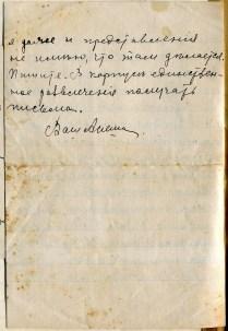 1913 письмо Алеши Ильинского Александру Левда 5_4 Полтава018
