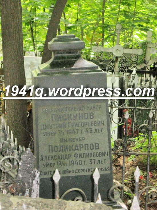 ПИСКУНОВ Дмитрий Григорьевич(1903-1947)   Информационный ...