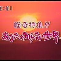 1973年(昭和48年)~1997年(平成9年)お昼の怖い番組「あなたの知らない世界」