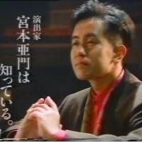 1993年(平成5年)ネスカフェCM「宮本亜門は知っている」
