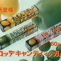 1983年(昭和58年)ロッテ「キャンディインガム」