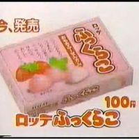1985年(昭和60年)CM、ロッテふっくらこ(ガム)、メローイエロー(新発売)