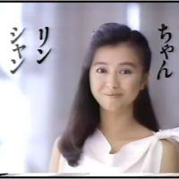 1989年(平成元年)~ライオン「ソフト・イン・ワン」CM「ちゃん リン シャン」薬師丸ひろ子