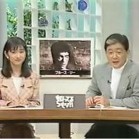 1989年(平成元年)~「知ってるつもり?!」地味~な教養番組