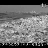 小学生時代「夢の島」ゴミが山のように積み上げられた映像をよく見た