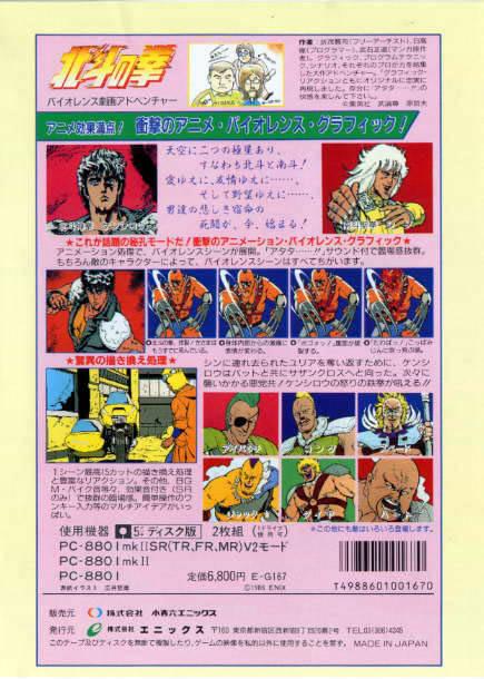 Hokuto No Ken - VIDEOGAMES (3/6)