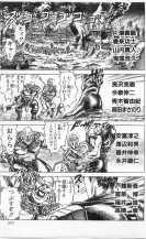 Hokuto_no_Ken_v27_203