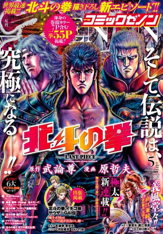 copertina comic zenon 5