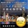 香港 アバディーン 不動産