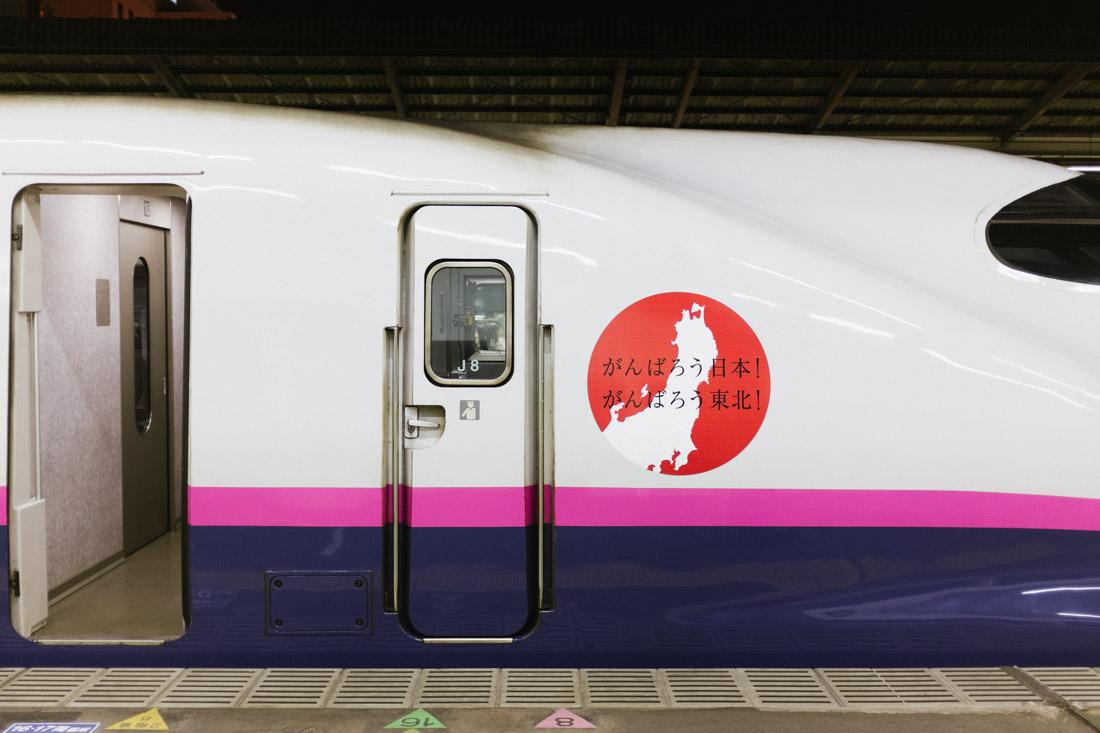The Shinkansen that would take us back to Tokyo.