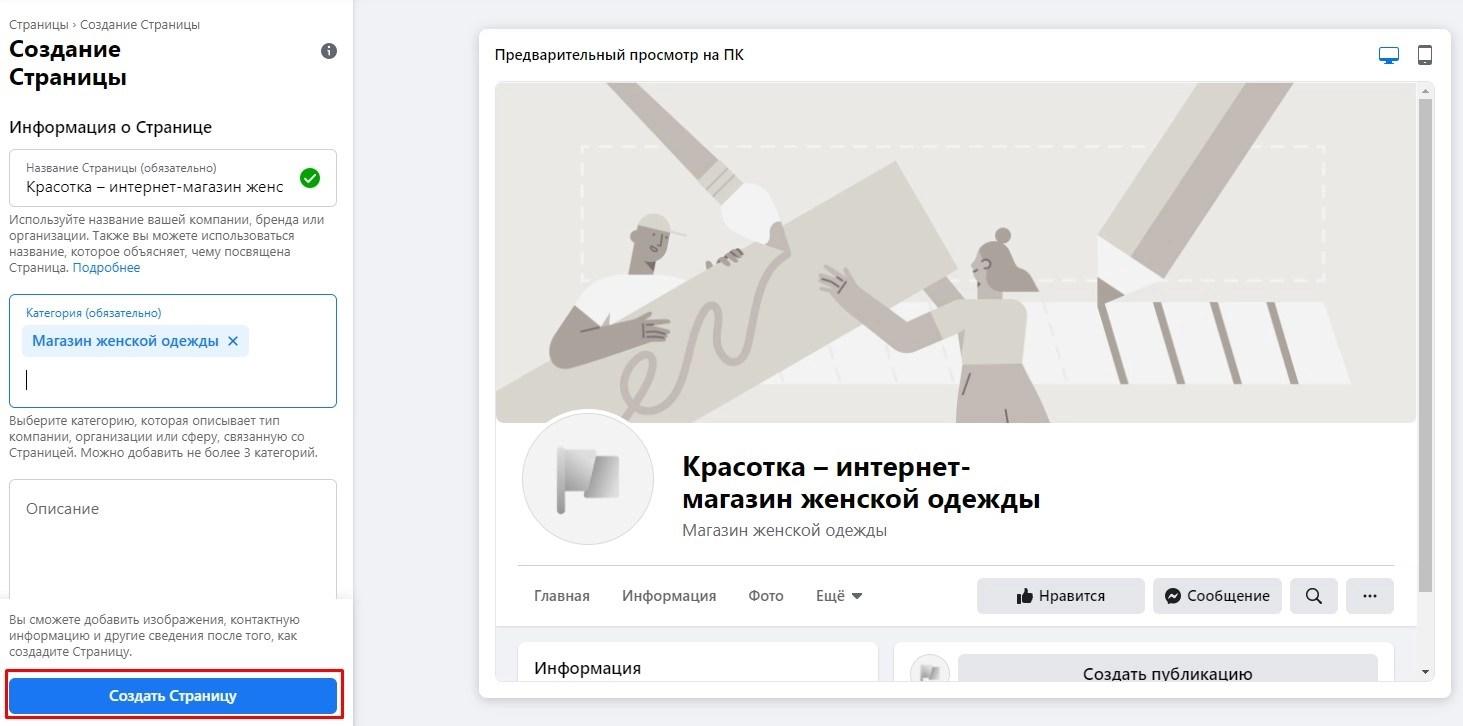 เสร็จสิ้นการสร้างหน้าธุรกิจใน Facebook