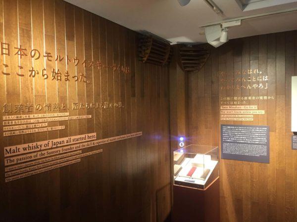 【山崎蒸留所】山崎サントリー館の無料見学を楽しんできた