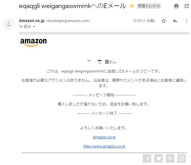 Amazonで買った商品が届かない!問い合わせて返金してもらった