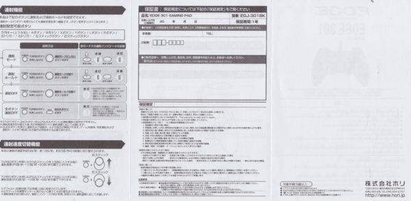 デッドバイデイライト(DbD)初心者向けコントローラー ~ホールド連射機能付きがおすすめ~