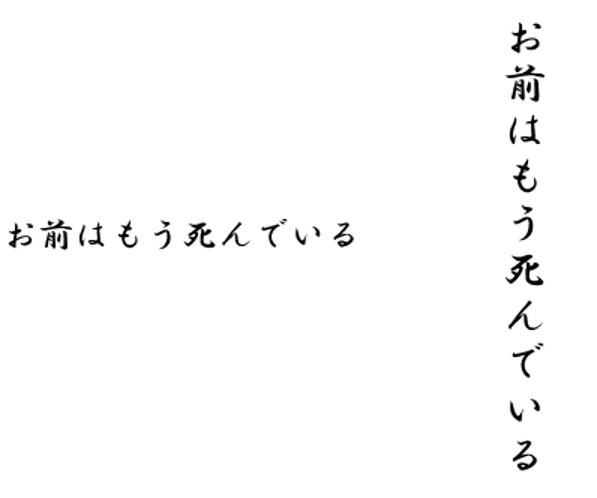 【無料】おすすめ筆文字メーカー5選~インストール不要~