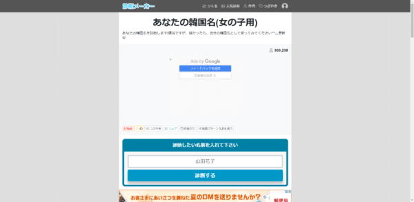 自分の名前を韓国語に変換してくれるサイト5選
