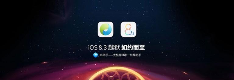 Как исправить ошибку Apple Driver не найден при использовании TaiG iOS 8.3