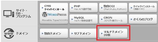WPとさくらサーバー517