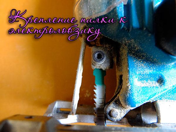 Крепление полотна пилки к электролобзику