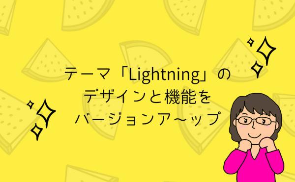 人気テーマ「Lightning」のデザイン・機能をパワーアップしよう