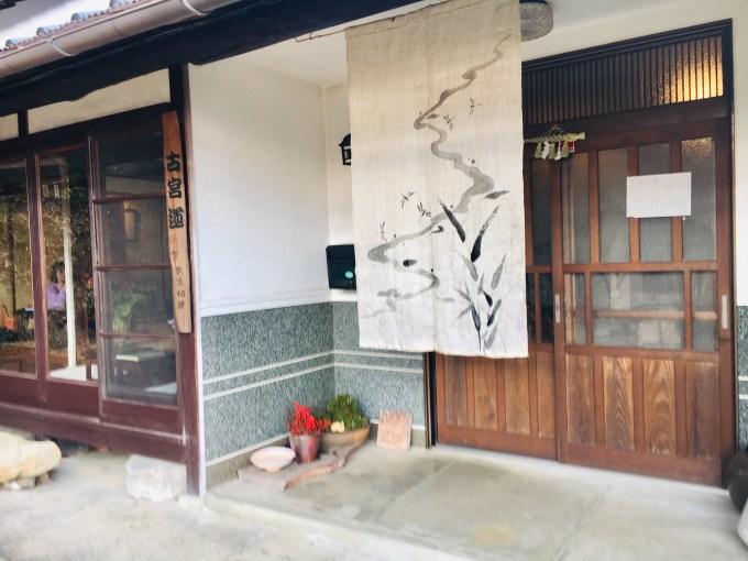 古宮道 店舗