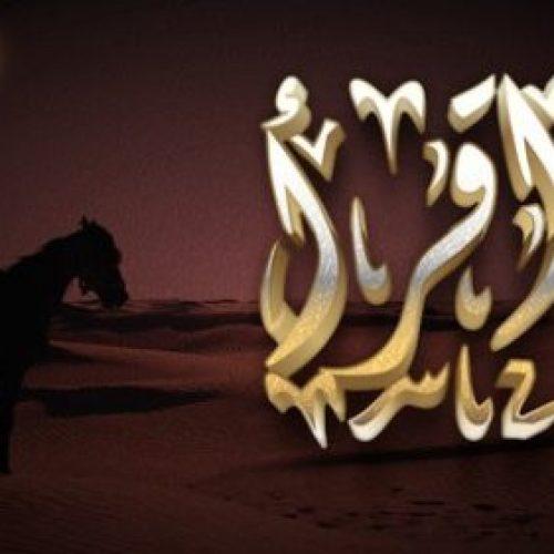 Arabic Language: Learn to Read Arabic through Short Stories