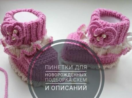 Пинетки спицами для новорожденных: схемы и описание - pro ...