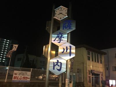 薩摩川内駅に到着