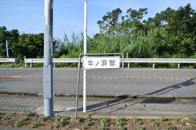 牛ノ浜駅のレトロな看板