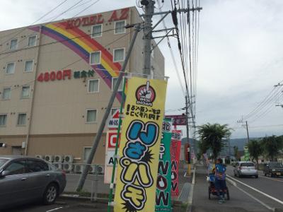 ホテルAZ熊本芦北店に到着