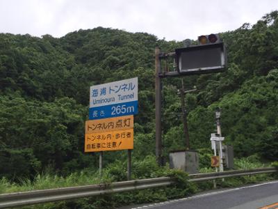 海浦トンネル265m