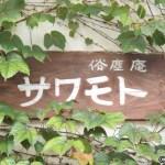 萩の喫茶サワモト