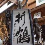 平田屋に展示されている作品