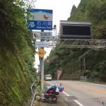 石川県に突入