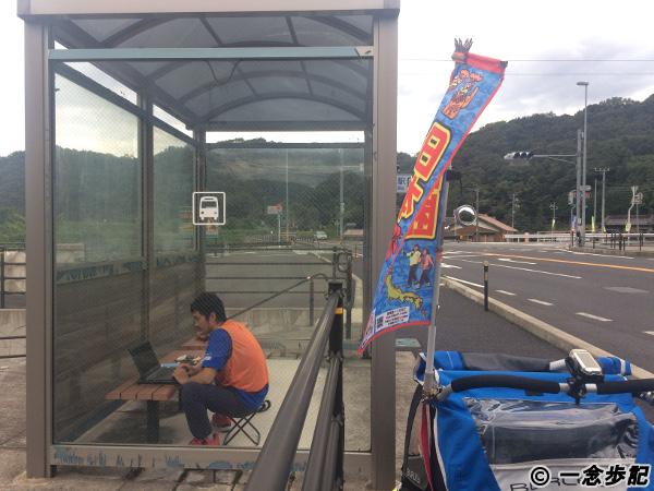 バス停でブログの執筆