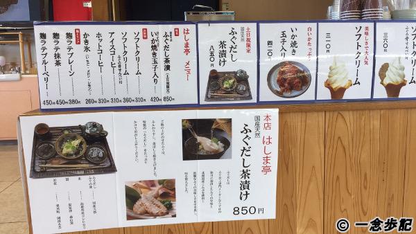 和田珍味の飲食メニュー