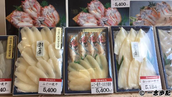 和田珍味のお土産