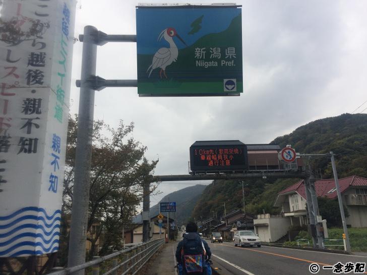 新潟県に突入