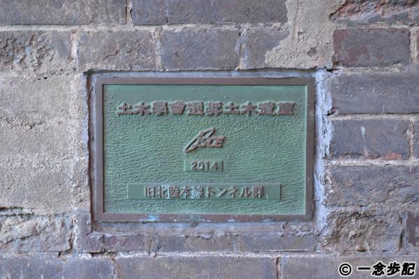 国登録有形文化財「旧北陸線トンネル群」