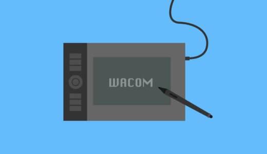 Wacomのペンタブを安く買いたいならアウトレットや検査済み再生品はいかが!?