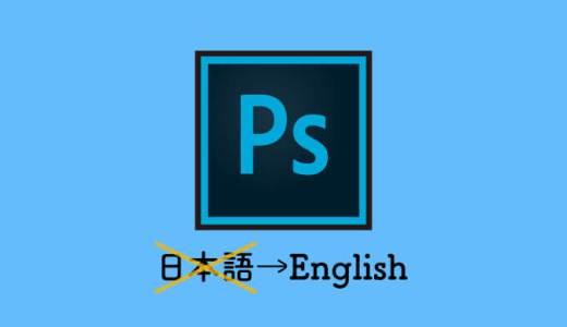 Photoshopがなぜかいきなり英語表記になってしまったときの対処法