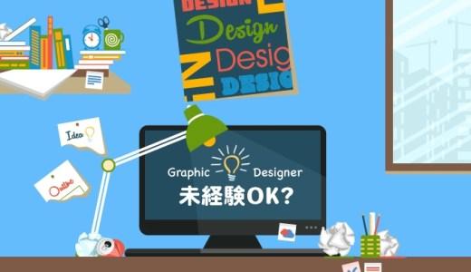 グラフィックデザイナーに未経験からなれるのか【年齢別難易度付き】
