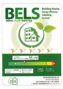 BELS評価住宅