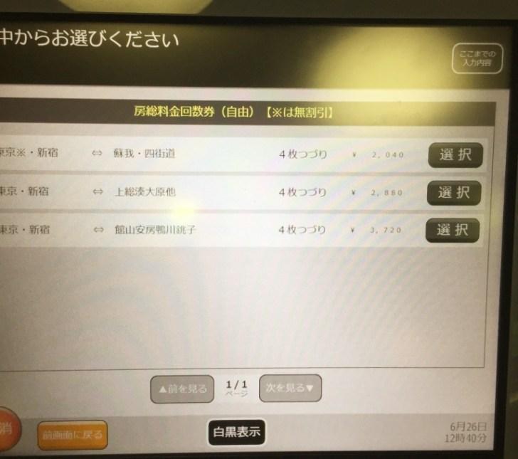 東京駅券売機での購入画面3