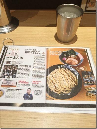 松戸富田麺業のテーブルパンフレット