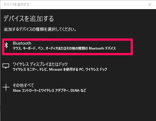 Windows10 Bluetooth追加画面
